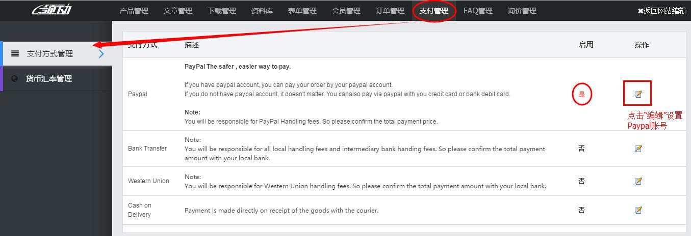到支付管理中開啟Paypal支付