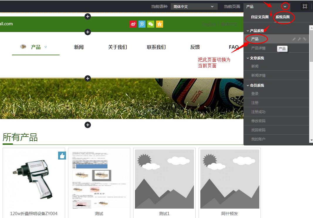 把產品頁面切換為當前頁面.png