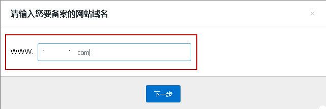 輸入要備案的網站域名