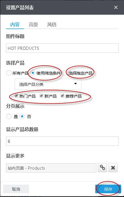 選擇新熱推產品.jpg