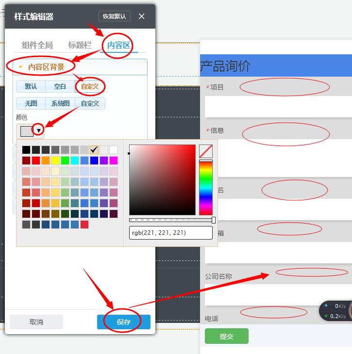 修改內容區背景顏色.png