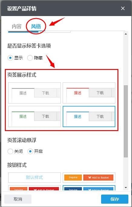 頁簽展示樣式.jpg