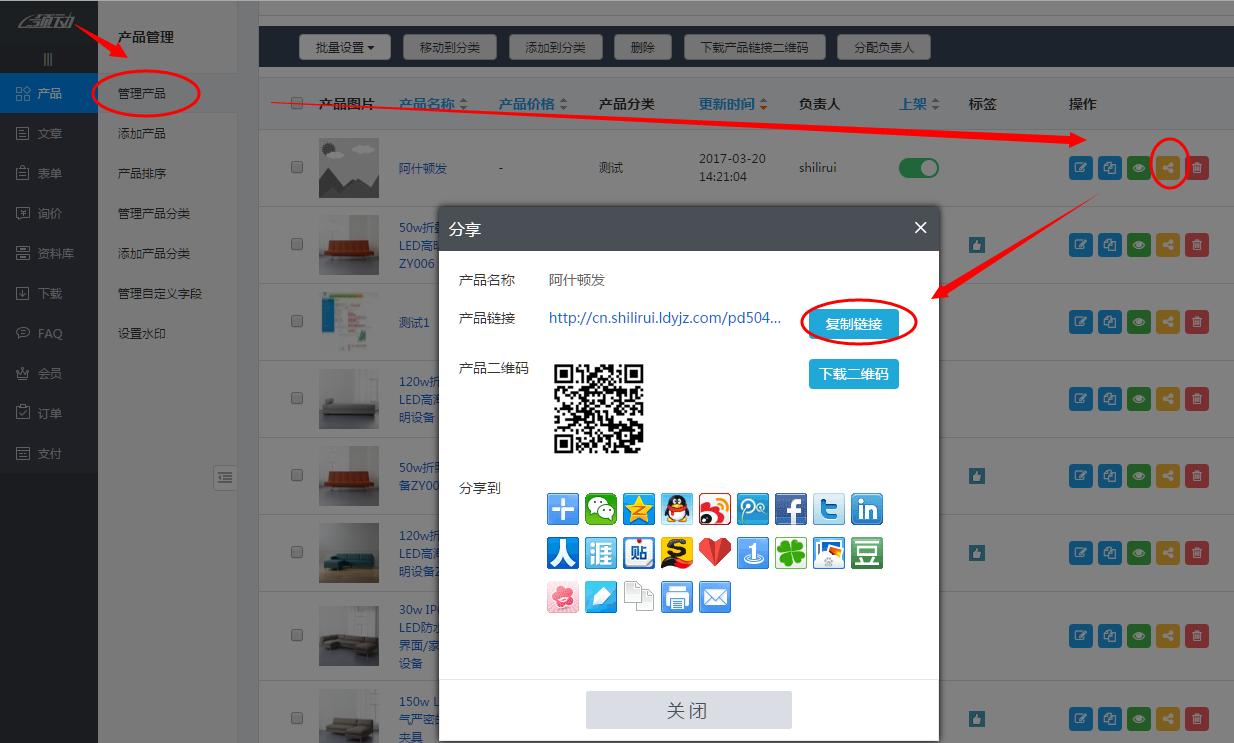 複製產品詳情鏈接.png