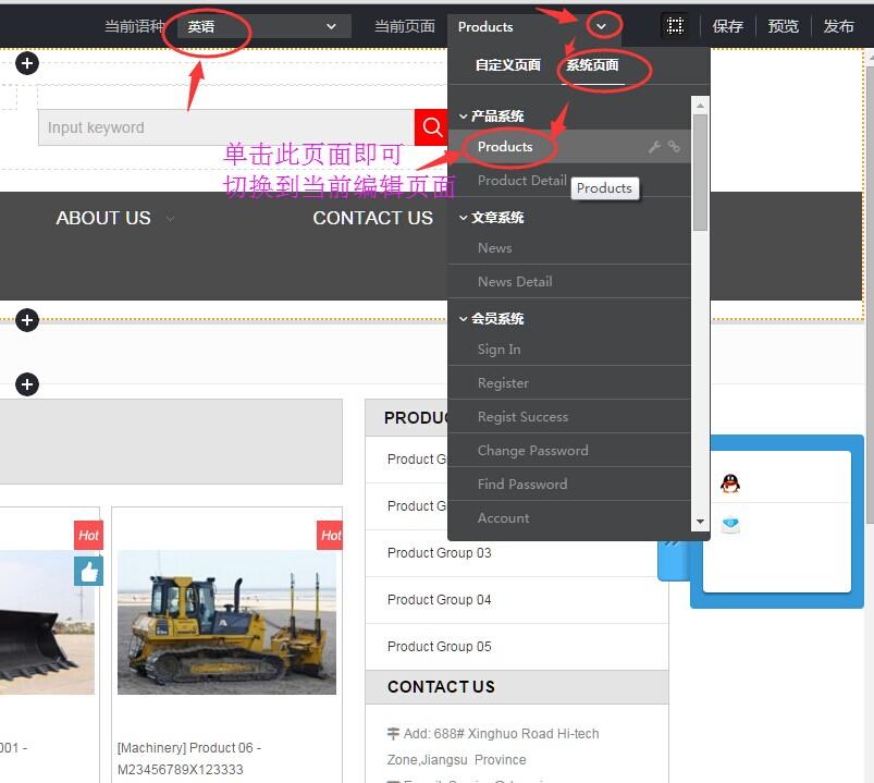 把product頁面切換為當前頁面