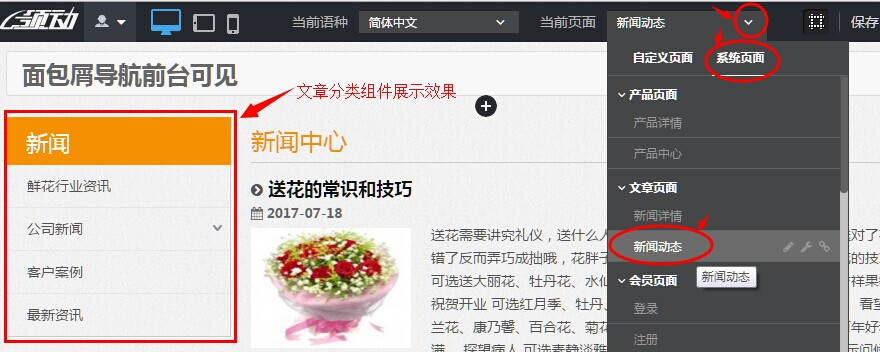 新聞動態頁面.jpg