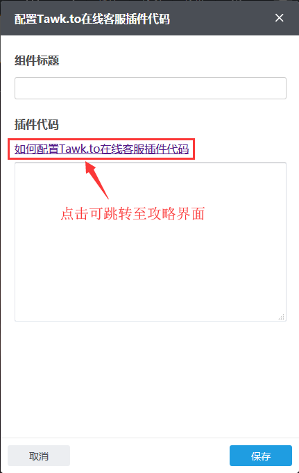 如何配置Tawk.to在線客服