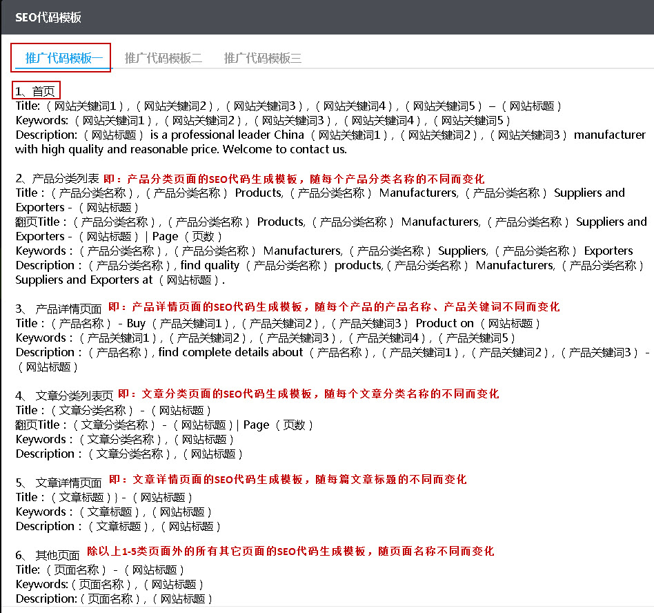 查看SEO代碼模板-推廣代碼模板一