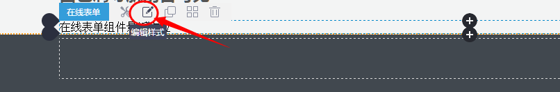 表單的編輯樣式.png