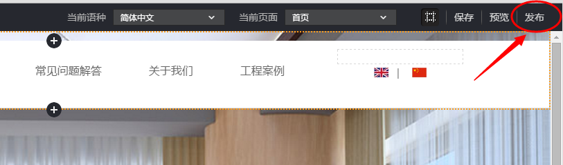 中文網站發布按鈕.png
