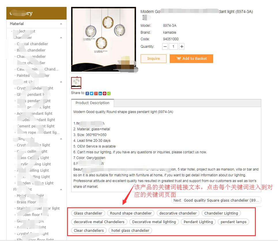 產品關鍵詞顯示在前台產品詳情頁面