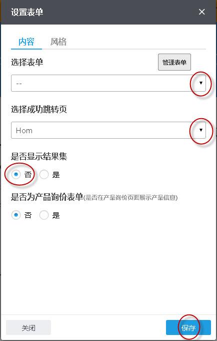設置表單.jpg