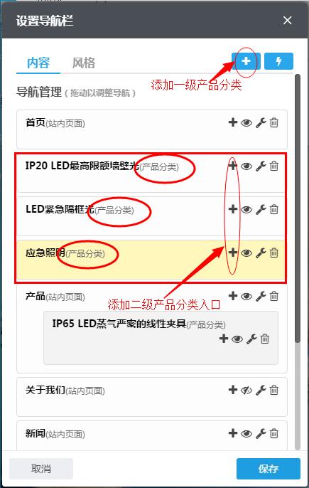 添加產品分類到導航.png