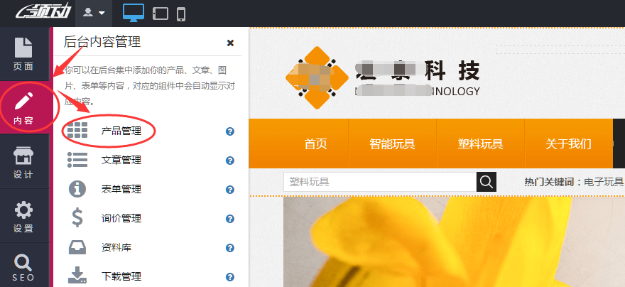 進入產品管理頁面.png