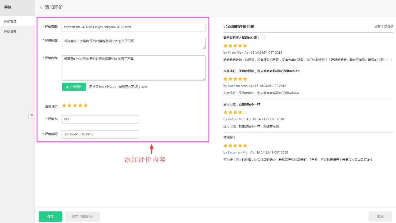 在網站後台添加評價內容1