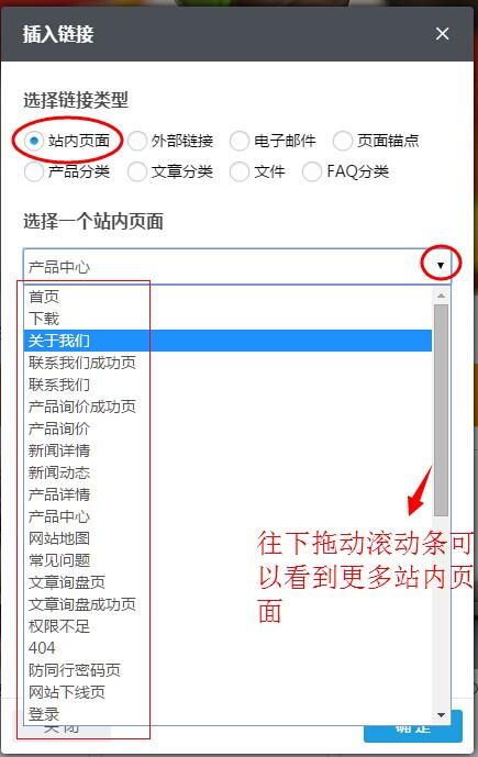 鏈接類型-站內頁面.jpg