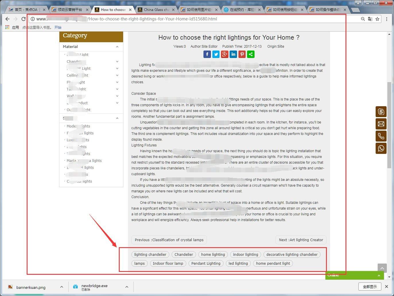文章詳情頁面增加了關鍵詞.jpg