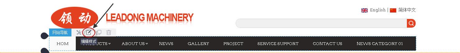 單擊編輯樣式