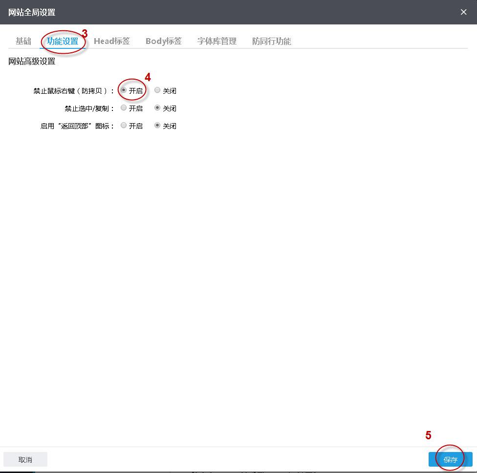 開啟禁止鼠標右鍵功能.jpg