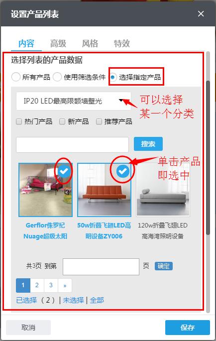 選擇指定產品.png