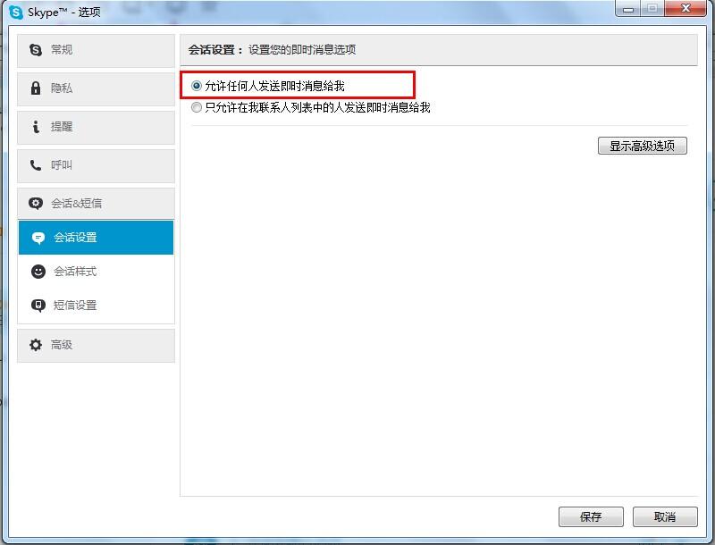 Skype-會話設置-允許任何人發送及時消息給我