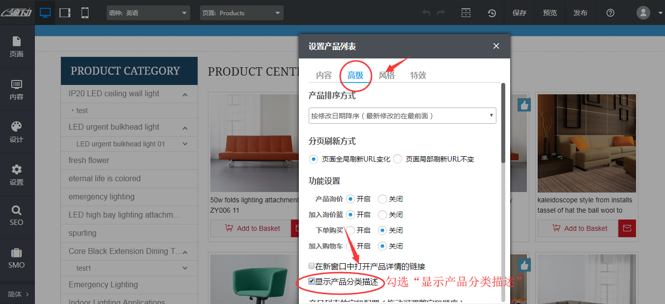 3顯示產品分類描述