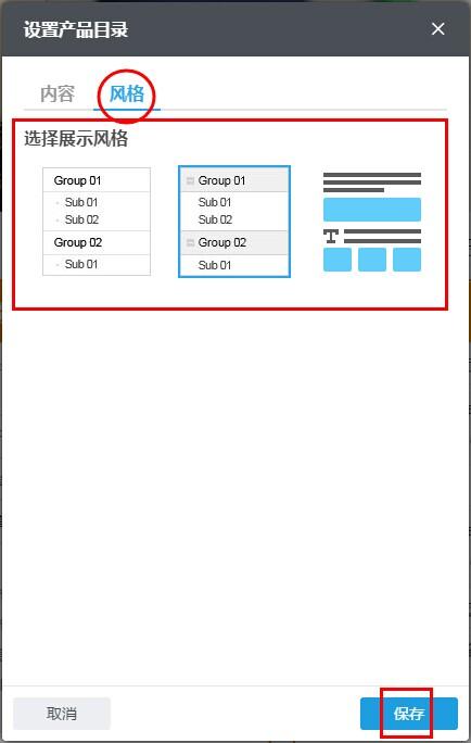 產品目錄風格.jpg