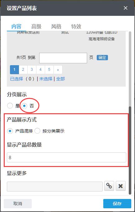 分頁展示選擇否.png