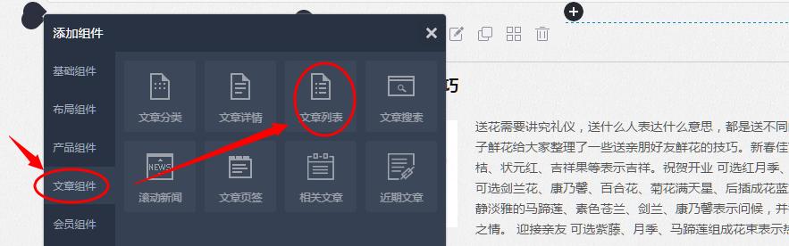 添加文章列表組件.png