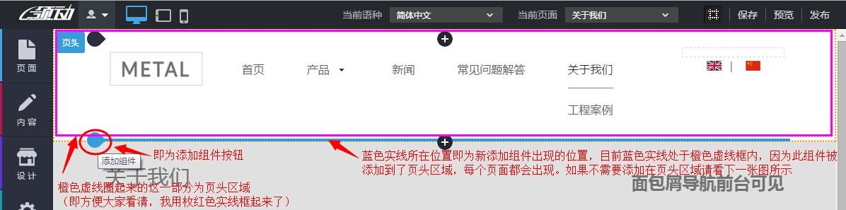 添加組件所在區域.jpg
