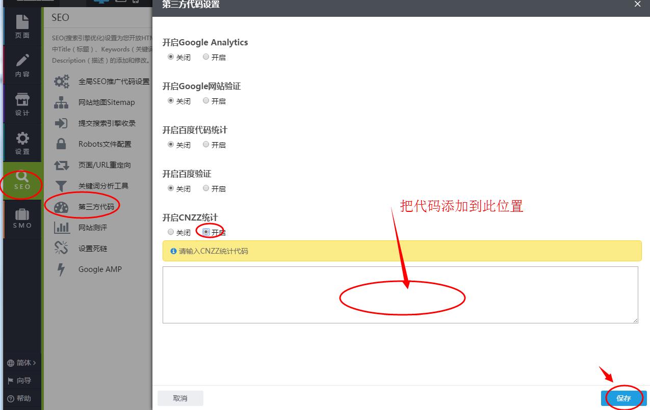 添加CNZZ代碼.png