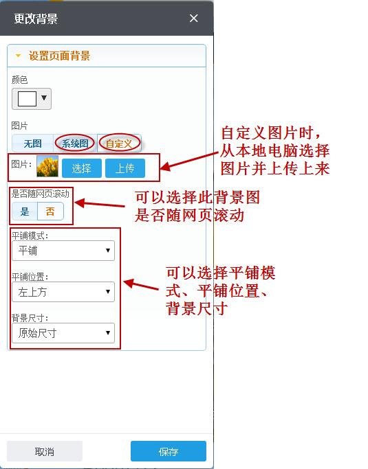 設置頁面背景圖片.jpg