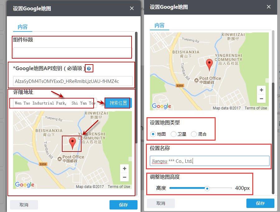 設置Google地圖內容.jpg