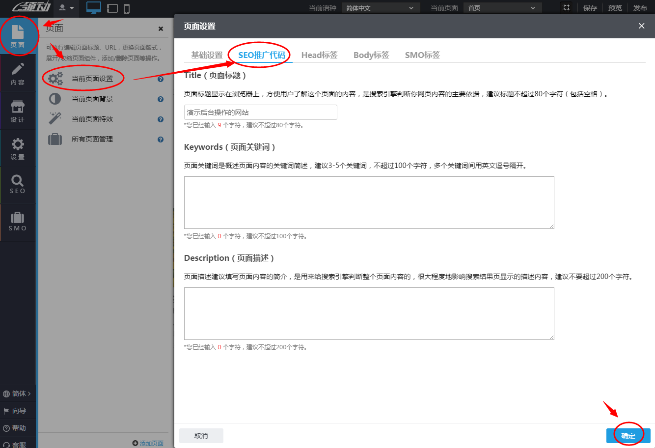 SEO推廣代碼修改入口.png